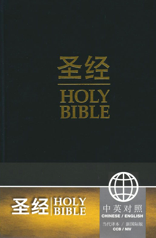 CCB / NIV Chinese - English Bilingual Bible