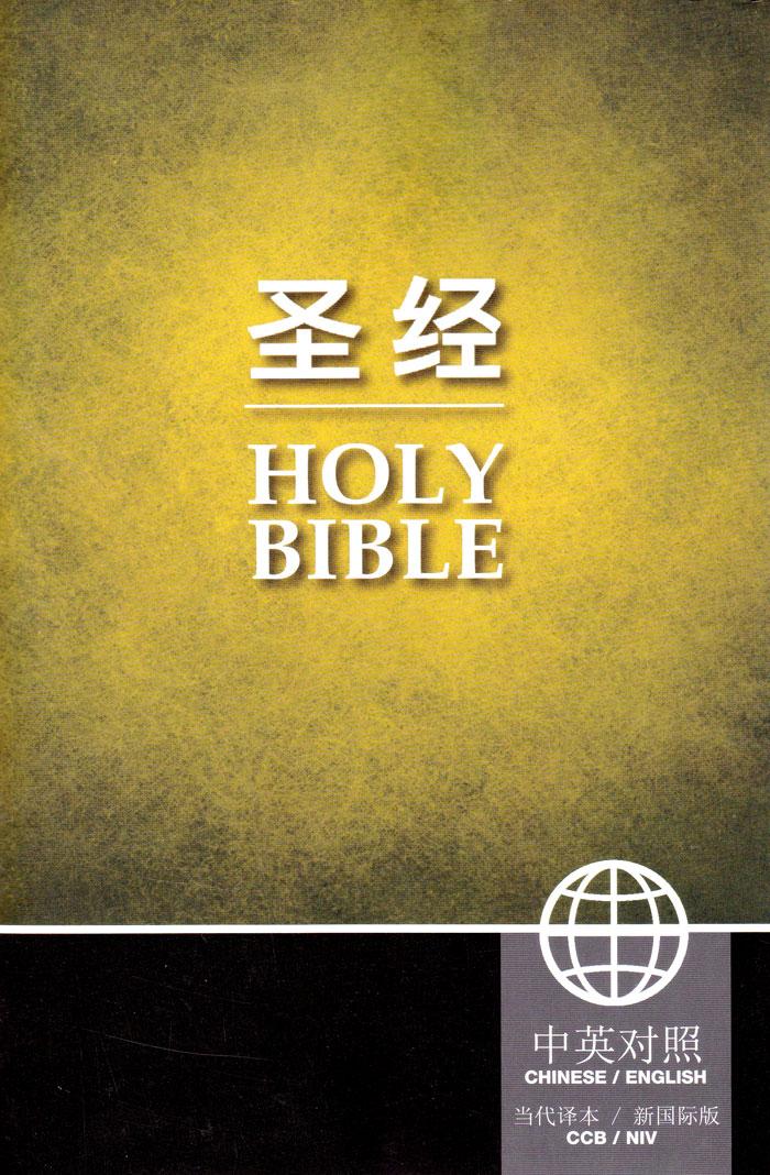 Bibbia bilingue Cinese CCB - Inglese NIV