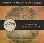 Hillsong Global Project Russo (PYCCKNN)