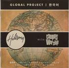 Hillsong Global Project Koreano